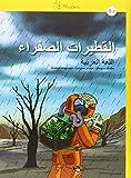 Al-qutayrat as-safra B2, Lengua árabe