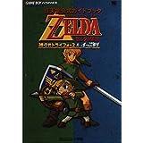 ゼルダの伝説神々のトライフォース&4つの剣 (ワンダーライフスペシャル―任天堂公式ガイドブック)