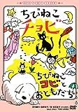 ちびねこチョビ/ちびねこコビとおともだち[DVD]