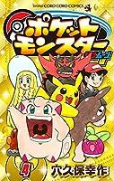 ポケットモンスター サン・ムーン編(4) (てんとう虫コミックス)