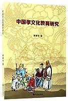 中国孝文化教育研究