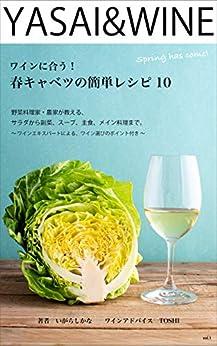 [いがらしかな, TOSHI]のワインに合う!春キャベツの簡単レシピ10(YASAI&WINE): 野菜料理家・農家が教える、サラダから副菜、スープ、主食、メイン料理まで。