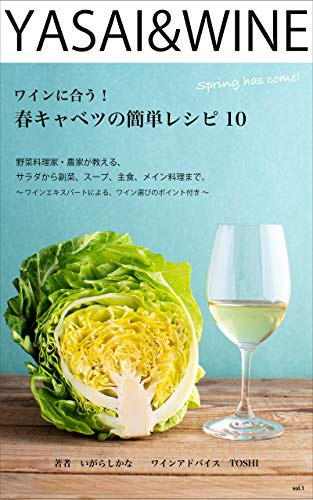 Amazon Com Cabbage Recipes Good For Wine Yasai And Wine Cabbage Recipes And Wine Pairing Japanese Edition Ebook Kana Igarashi Toshi Kindle Store