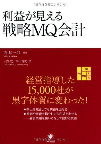 利益が見える戦略MQ会計