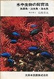 水中生物の飼育法 (1965年)