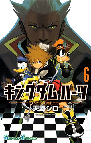 キングダム ハーツII 6巻 (デジタル版ガンガンコミックス)