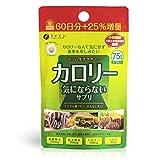 FINE Japan Calorie Burn (375 Tablets / 75-Day Course)