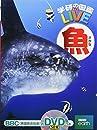 【DVD付】魚  学研の図鑑LIVE  3歳~小学生向け 図鑑