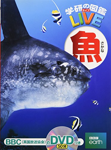 【DVD付】魚(学研の図鑑LIVE)3歳~小学生向け図鑑