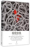 正版 秘密金鱼 (美)大卫·米恩斯(David Means) 著;唐江 译 上海人民出版社 9787208130517