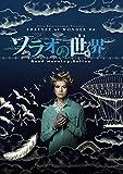 SHATNER of WONDER ♯4「ソラオの世界」[DVD]