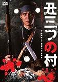 丑三つの村[DVD]