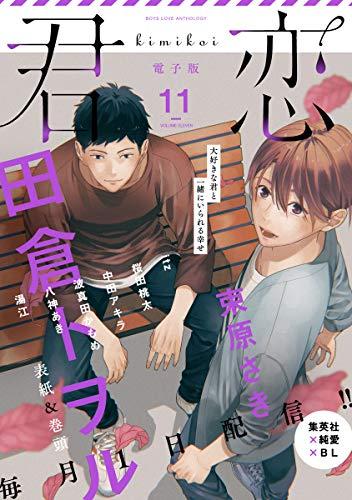 君恋 11 (集英社君恋コミックスDIGITAL)の詳細を見る