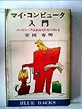 マイ・コンピュータ入門―コンピュータはあなたにもつくれる (1977年) (ブルーバックス)