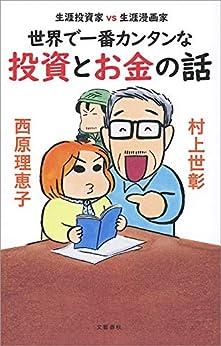 [村上 世彰, 西原 理恵子]の生涯投資家vs生涯漫画家 世界で一番カンタンな投資とお金の話 (文春e-book)