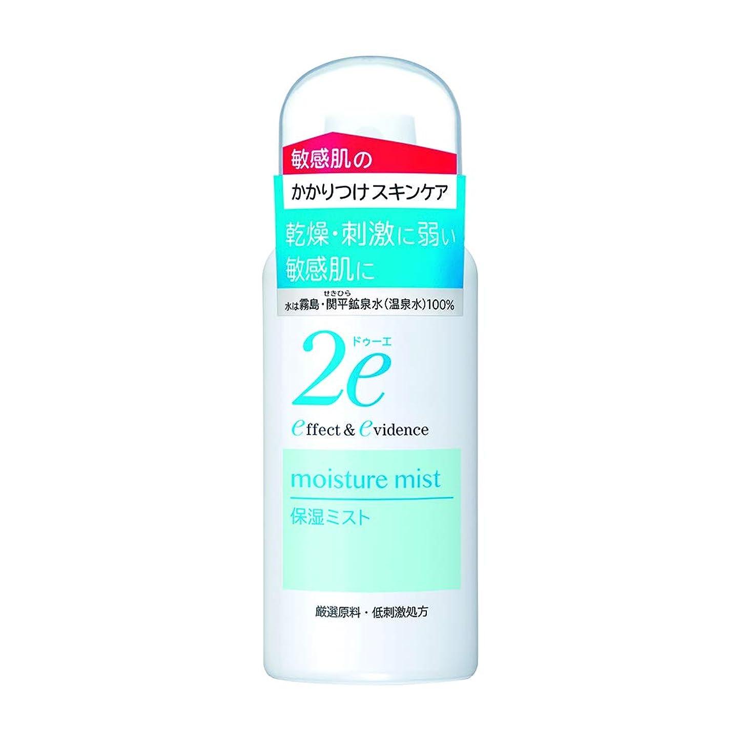 バストベーコン差2e(ドゥーエ) 保湿ミスト 携帯用 敏感肌用化粧水 スプレータイプ 低刺激処方 50g