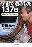 宇宙で過ごした137日 僕の「きぼう」滞在記