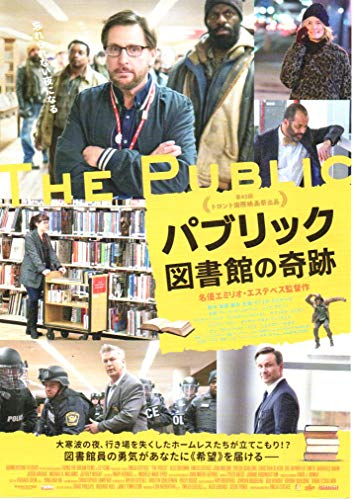 映画チラシ『パブリック 図書館の奇跡』5枚セット+おまけ最新映画チラシ3枚