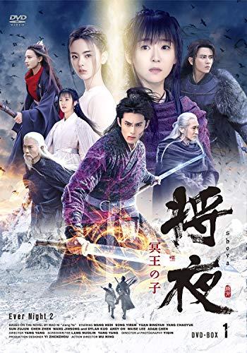 将夜 冥王の子DVD-BOX1