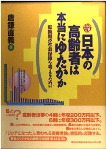日本の高齢者は本当にゆたかか―転換期の社会保障を考えるために (ゆたかなくらしブックス)