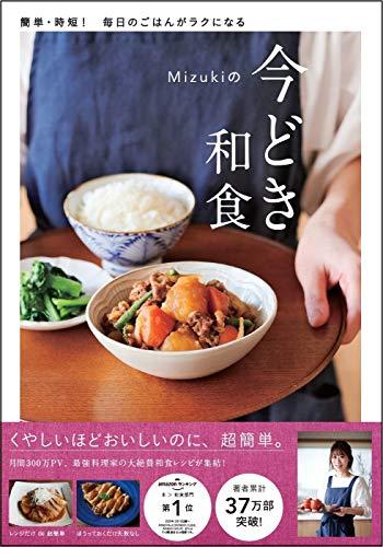 学研プラス『Mizukiの今どき和食』