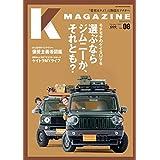 K MAGAZINE VOL.08(GEIBUN MOOKS)