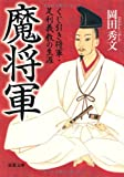 魔将軍—くじ引き将軍・足利義教の生涯 (双葉文庫) - 岡田 秀文