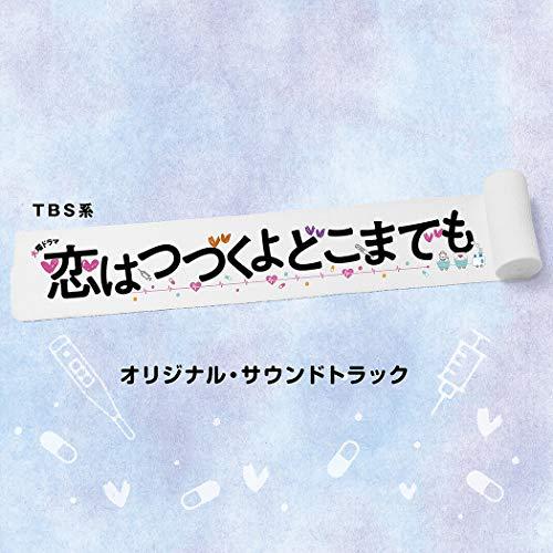 ソニー・ミュージックソリューションズ『TBS系 火曜ドラマ「恋はつづくよどこまでも」オリジナル・サウンドトラック(UZCL-2178)』
