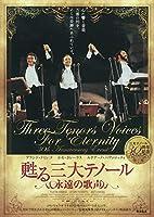 映画チラシ『甦る三大テノール 永遠の歌声』5枚セット+おまけ最新映画チラシ3枚
