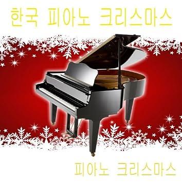 한국 피아노 크리스마스