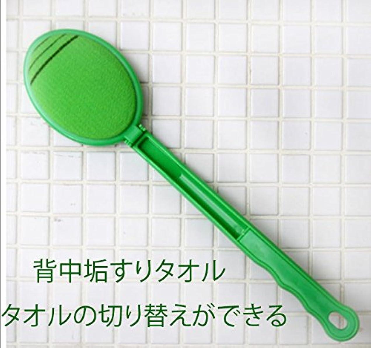 シルク正しい兵器庫アカスリタオルが簡単に切り替えができる、背中のアカスリタオル棒