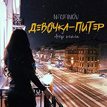 Девочка-Питер (Deep Remix)
