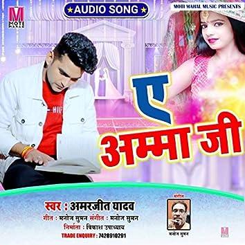 E amm ji (Bhojpuri song)