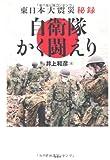東日本大震災 自衛隊かく闘えり