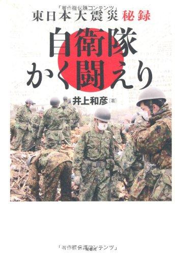 東日本大震災 自衛隊かく闘えりの詳細を見る