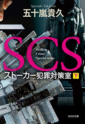 SCS ストーカー犯罪対策室 (下) (光文社文庫)