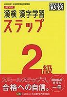 51UsjfHRp L. SL200  - 漢字検定/日本漢字能力検定