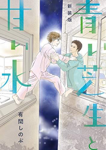 新装版 青い芝生と甘い水 (LINEコミックス)