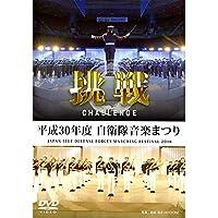 自衛隊グッズ 平成30年度 自衛隊音楽まつり DVD