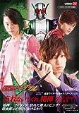 「仮面ライダーWキャラクターブック2 忘れないでくれ、相棒」 (TOKYO NEWS MOOK 193号)