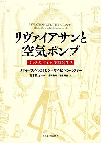 リヴァイアサンと空気ポンプ―ホッブズ、ボイル、実験的生活― / スティーヴン・シェイピン