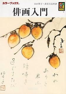 俳画入門 (カラーブックス 221)
