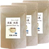 【国産 100%】巣鴨のお茶屋さんの紅茶 2g×15パック×3袋セット ティーパック ティーバッグ 静岡県産