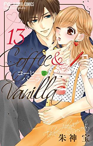 コーヒー&バニラ(13) (フラワーコミックス)