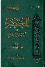 كتاب المختصر في تفسير القرآن الكريم