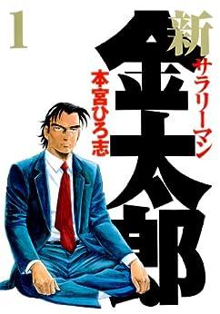 [本宮 ひろ志]の新サラリーマン金太郎 第1巻