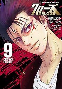 クローズ EXPLODE 9 (少年チャンピオン・コミックス エクストラ)