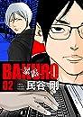 BAKURO -暴露- 2巻