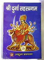GOVIND & SONS TRADERS-Shri Durga Sahastranaam