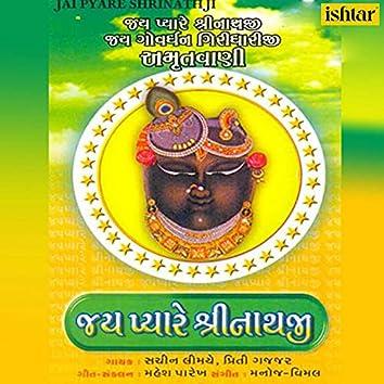 Jai Pyare Shrinathji (Gujarati)